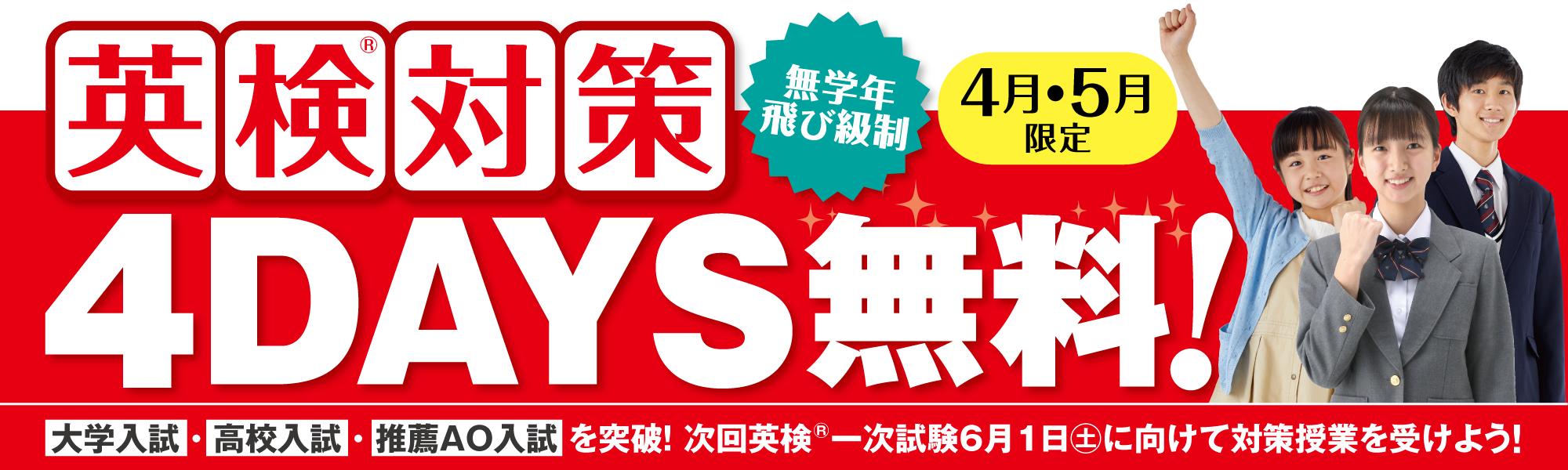 英検対策4DAYS無料!