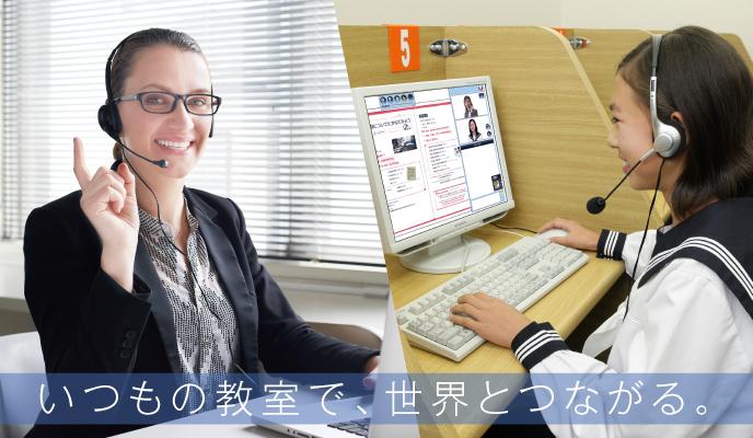 online_eikaiwa